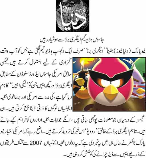 Jasoos Video Game Angry Bird Sy Hoshiyar Rahen