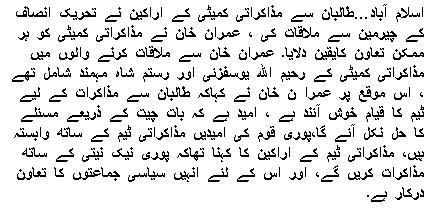 Imran Khan Ki Taliban Sy Muzakarat Main Har Mumkin Tawon Ki Yaqeen Dihani