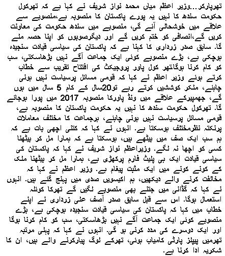 Thar Coal Mansobay Ka Iftitah, Qaumi Masail Par Siyasat Nahin Honi Chahye: Wazir e Azam
