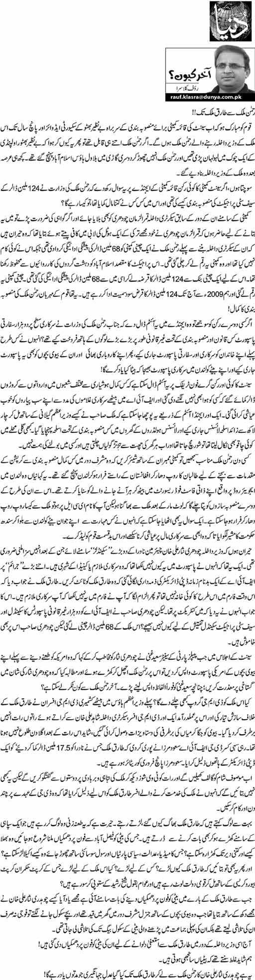 Rehman Malik Se Tariq Malik Tak ! - Rauf Klasra