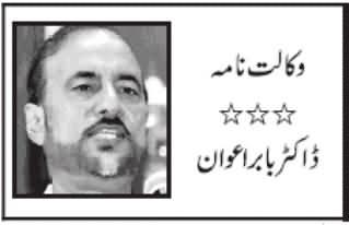 Kashmir Ka Muqadma - Dr. Babar Awan