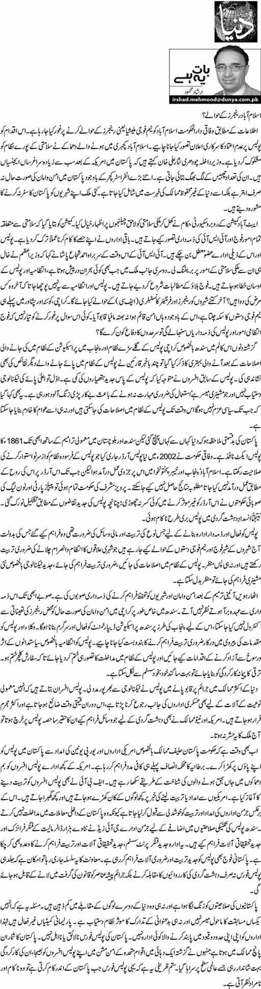 Islamabad Rangers K Hawalay? - Irshad Mehmood
