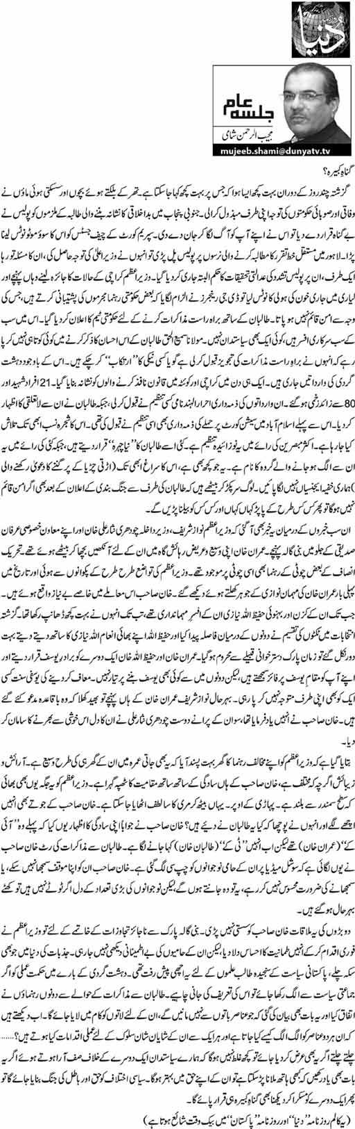 Gunah e Kabira - Mujeeb ur Rehman Shami