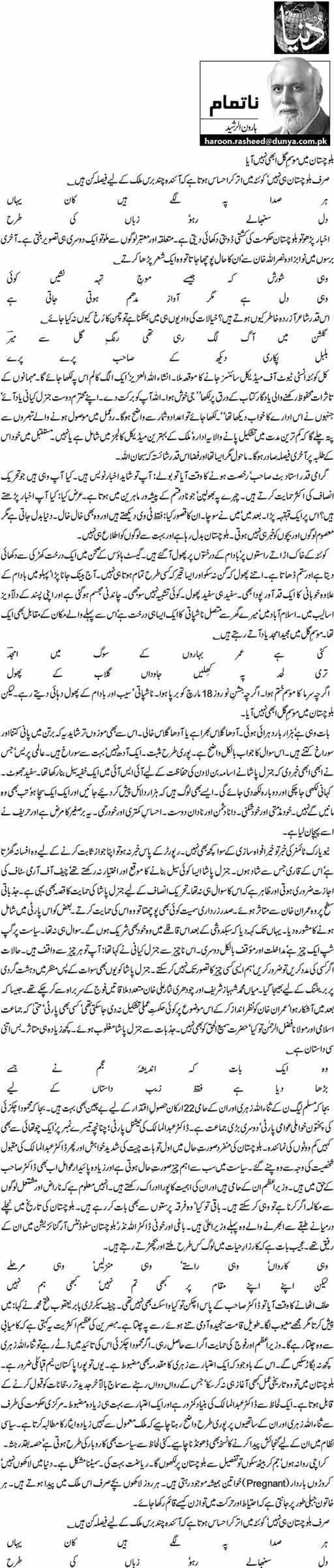 Balochistan Main Mosam e Gul Abhi Nahi Aya - Harron-ur-Rasheed