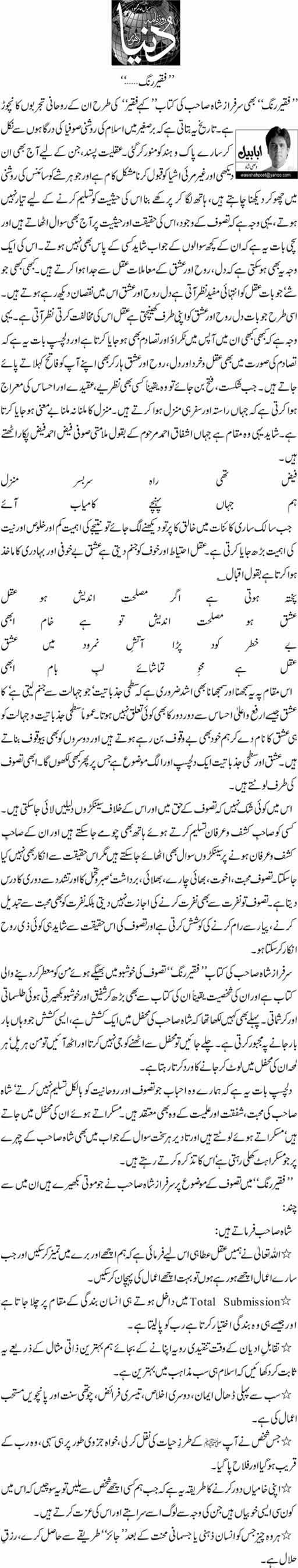 """""""Faqeer Rang..."""" - Wasi Shah"""