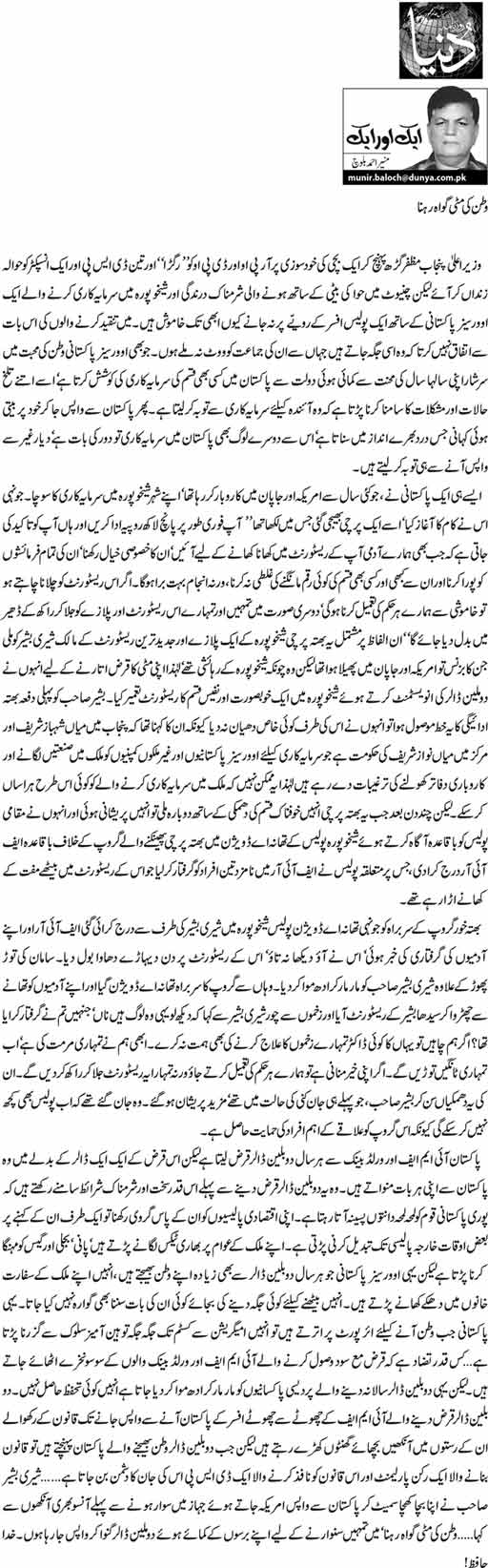 Watan Ki Matti Gawah Rehna - Munir Ahmed Baloch