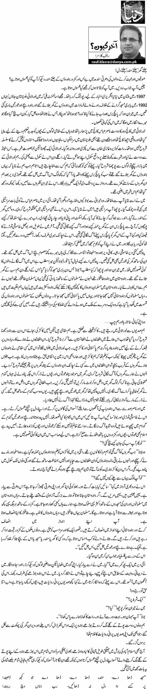 Jaltay Ghar, Jaltay Mandar, Jaltay Dil! - Rauf Klasra