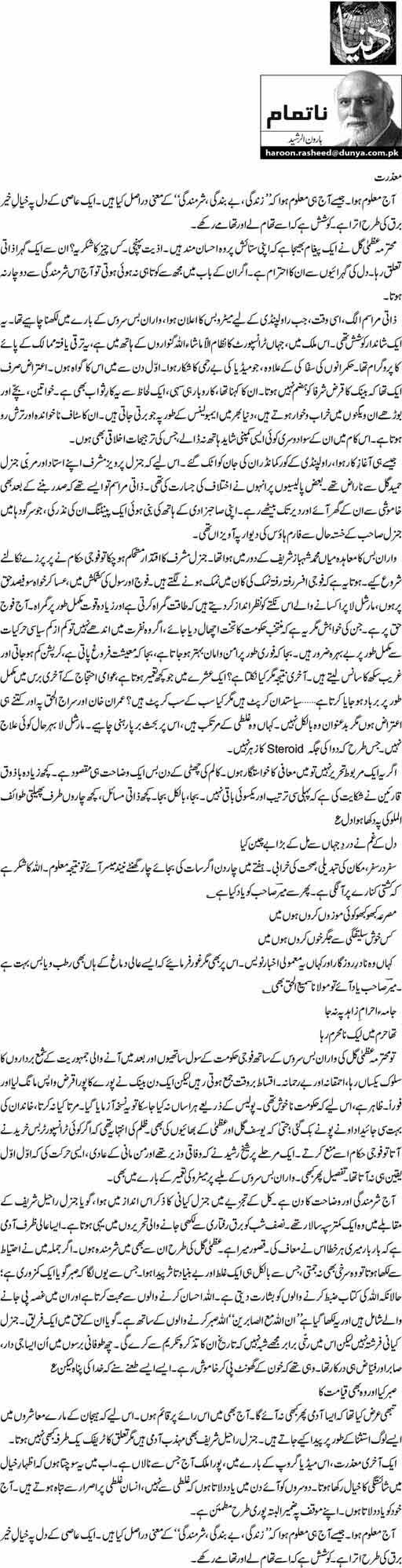 Mazrat - Haroon ur Rasheed