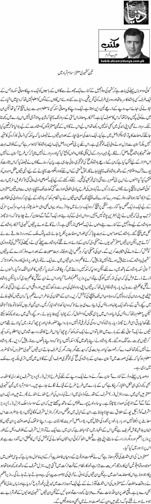 3 Kashmiri Mutabar Islamabad Main - Habib Akram