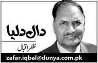 Talib Ilmun Ka Safha - Zafar Iqbal