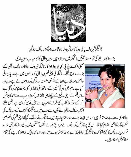Tiger Shroff Bollywood Ka Roshan Sitara Sabit Hoga: Hrithik Roshan