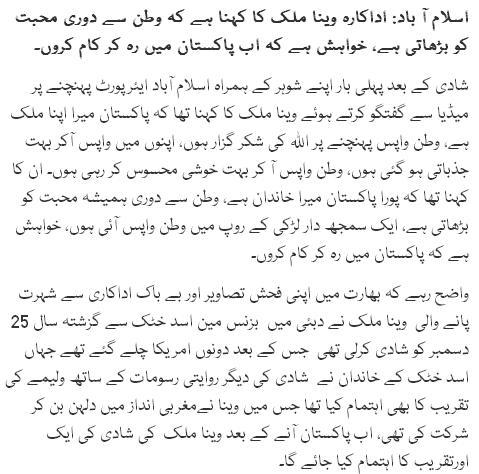 Watan Sy Dauri Ny Mujhy Samajhdar Bana Diya Hai: Veena Malik