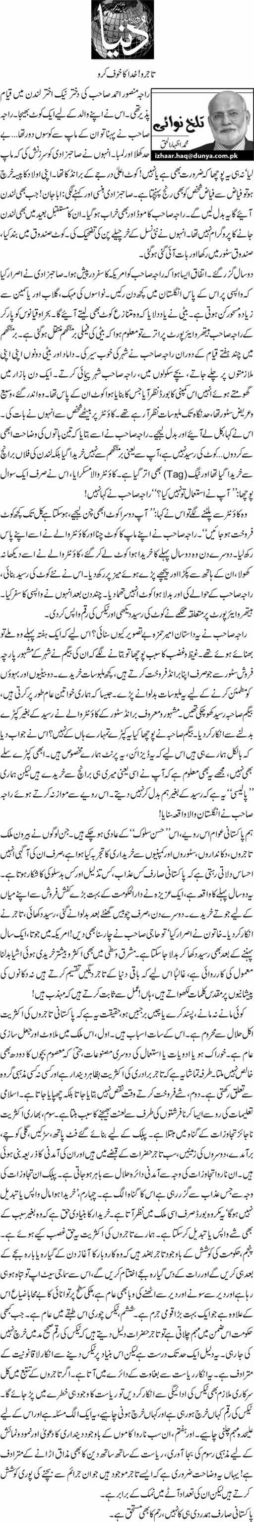 Tajiro ! Khuda Ka Khauf Karo - M. Izhar ul Haq