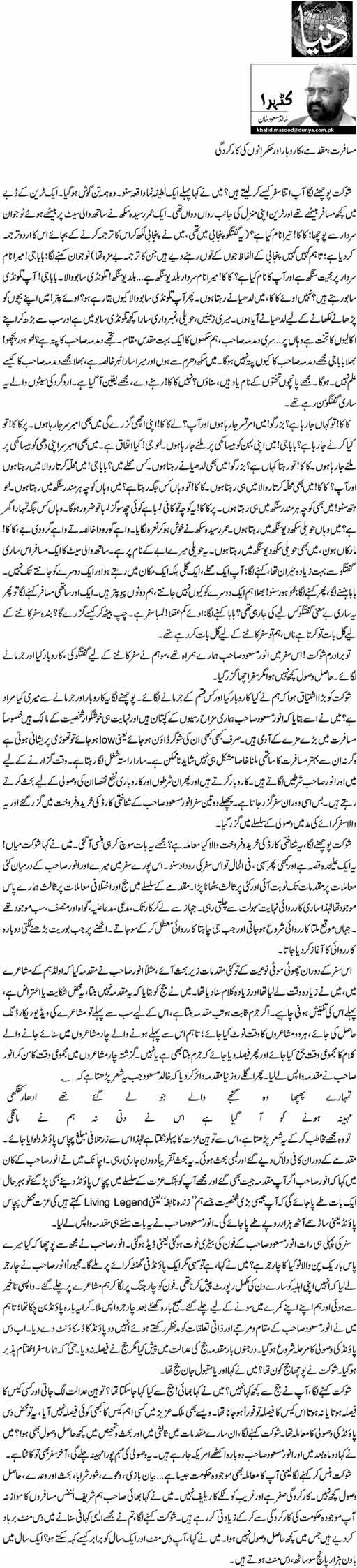 Musafrat, Muqadmay, Karobar Aur Hukmarano Ki Karkardgi - Khalid Masood Khan