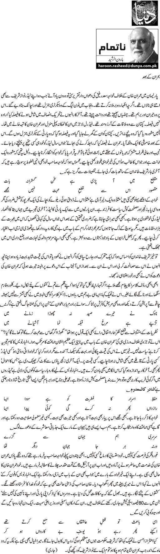 Haroon ur Rasheed