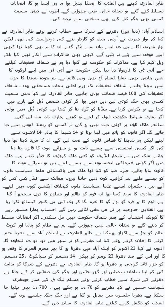 Tahir ul Qadri Ny Islamabad Sy Dharna Khatam Karny Ka Ailan Kar Diya