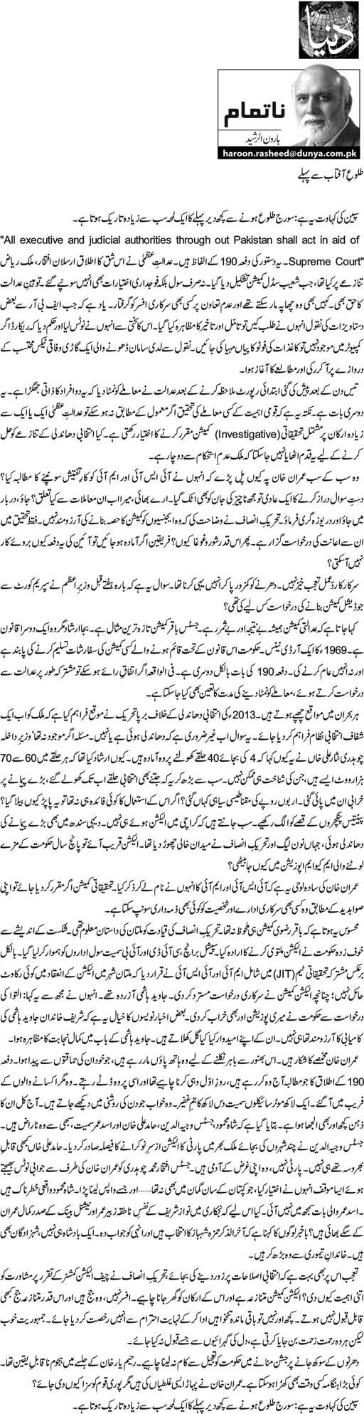 Talu e Aftab Sy Pehly - Haroon ur Rasheed