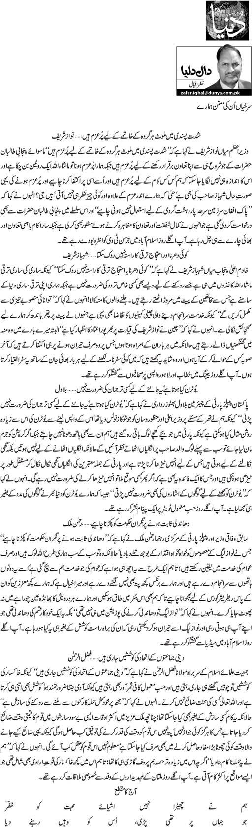 Zafar Iqbal