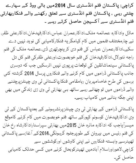 2014 Pakistan Film Industry Bollywood Ky Saharay Chalti Rahi