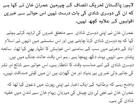 Dosri Shaadi Ky Liye Munasib Waqt Ka Intezar Kar Raha Hun: Imran Khan