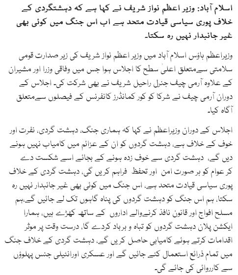 Dehshat Gardi Ky Khilaf Jang Main Koi Bhi Ghair Janibdar Nahin Reh Sakta: Wazir e Azam Nawaz Sharif