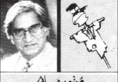 Kashkol Aur Maadni Khazanay – Munno Bhai