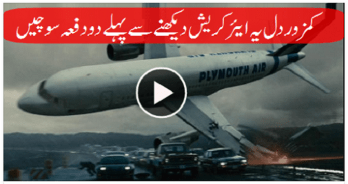 You Have Never Seen Such A Video of Plane Even On Discovery Channel