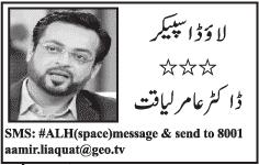 D.r Amir Liaqat