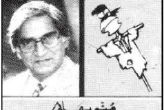 Kab Say Be Khawab Hai Is Khawab Mehal Ki Bunyaad – Munno Bhai