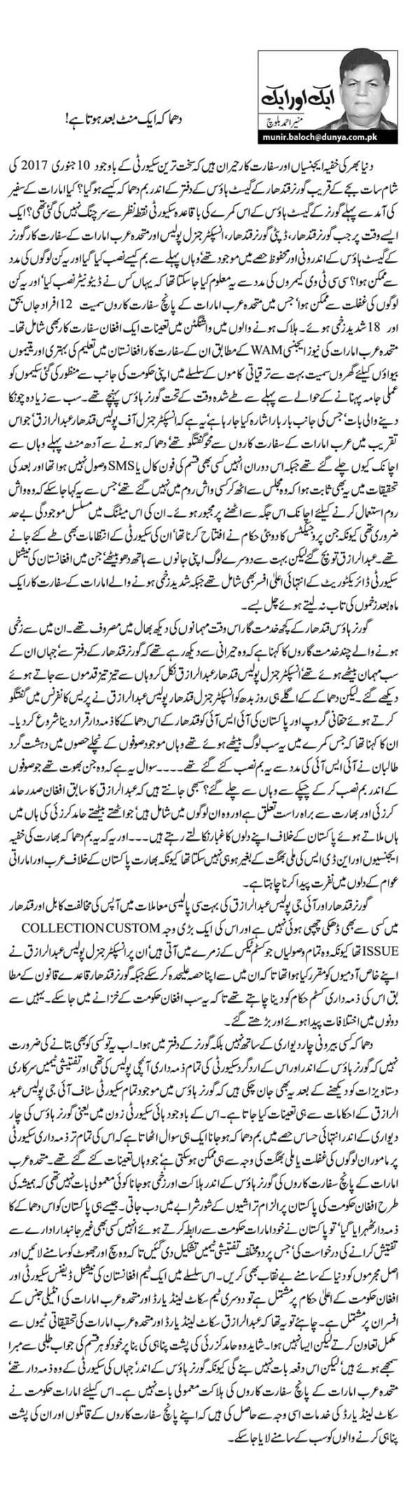 munir ahmad baloch
