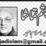 Amjad Islam Amjad