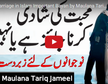 love-marriage-maulana-tariq-jameel-bayan