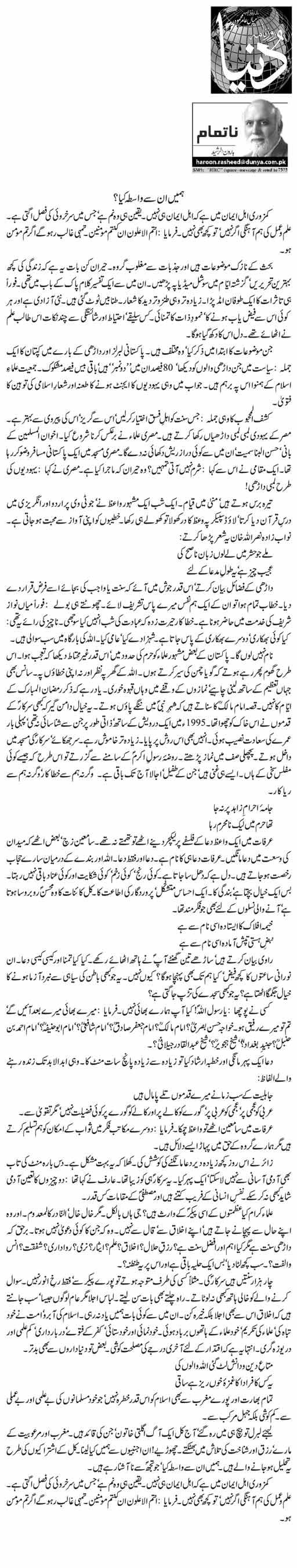 Haroon Rasheed Columns
