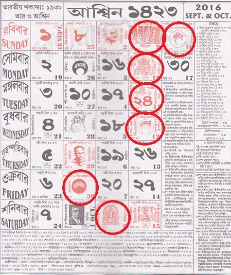 Durga Puja Schedules according to Bengali Calendar 1423