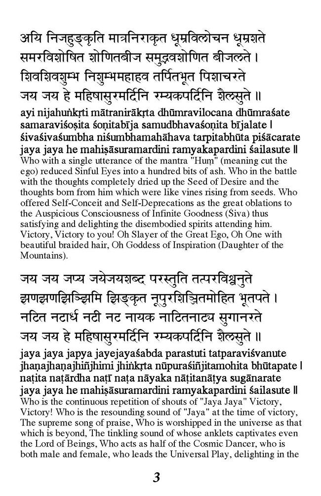 Download Mahishasura Mardini stotram page 3