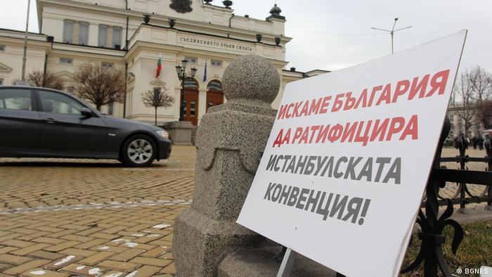 Демонстрация в София