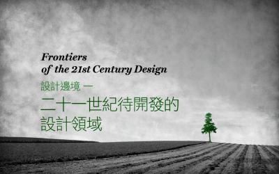 【設計邊境】 第一堂:設計是什麼?