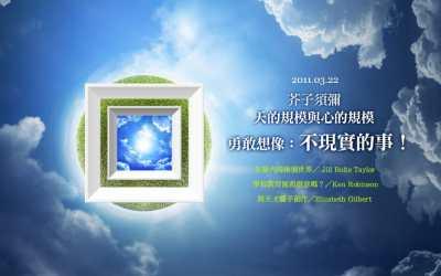 第二堂 芥子須彌:天的規模與心的規模