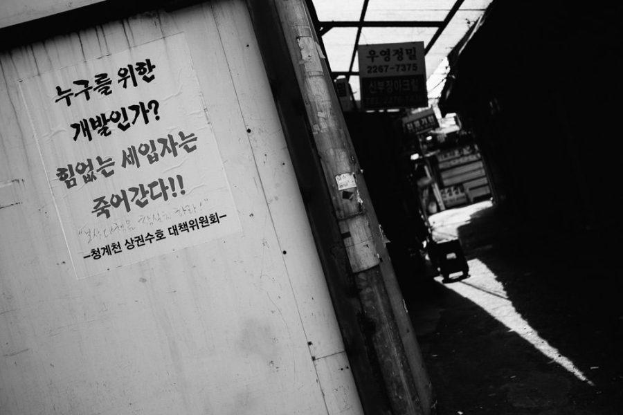Protest Sign, Euljiro, Seoul, Korea
