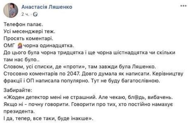 """""""Слуга народу"""" з матюками накинулася на Зеленського і обіцяє розповісти про афери в його оточенні"""