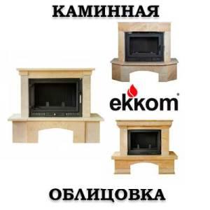 Каминная облицовка EKKOM