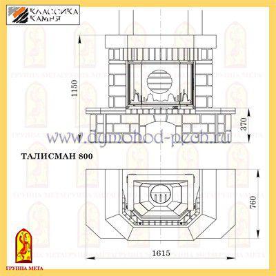 Каминная облицовка от группы Мета Талисман 850 схема