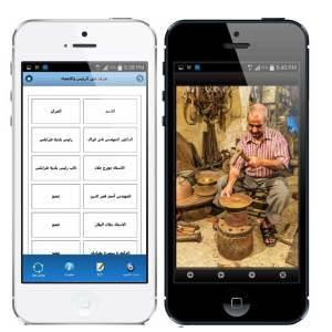 Tripoli municipality mobile app