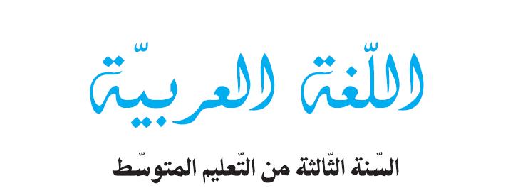 تحضير نص أخي الانسان السنة الثالثة متوسط - الجيل الثاني | موقع التعليم  الجزائري - Dzetude