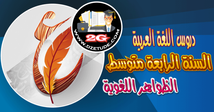 تحضير درس الجملة الواقعة جوابا لشرط السنة الرابعة متوسط - الجيل الثاني    موقع التعليم الجزائري - Dzetude