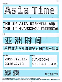 GDMOA announces selected artists of the 1st Asia Biennial / 5th Guangzhou Triennial