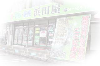 大分の高価買取の質屋『浜田屋』写真
