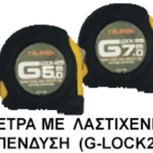 ΜΕΤΡΟ ΜΕ ΛΑΣΤΙΧΕΝΙΑ ΕΠΕΝΔΥΣΗ G-LOCK 7mm x25mm TAJIMA