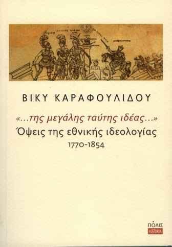 ΟΨΕΙΣ ΤΗΣ ΕΘΝΙΚΗΣ ΙΔΕΟΛΟΓΙΑΣ 1770-1854, <<...της μεγάλης τάυτης ...