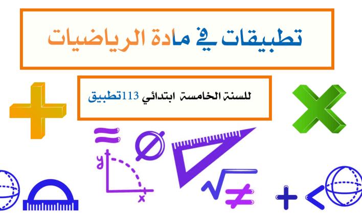 تمارين الرياضيات للسنة الخامسة ابتدائي pdf